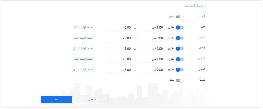 حساب جوجل نشاطي التجاري